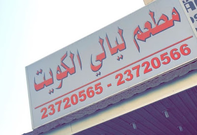 مطعم ليالي الكويت | المنيو ورقم الهاتف والعنوان