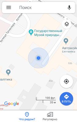 Ваше местоположение и круг точности