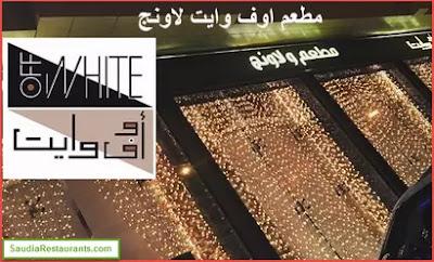 منيو وفروع وأسعار مطعم اوف وايت لاونج السعودية 2020