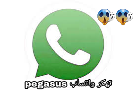 لم نعد في أمان واتساب يخترق من قبل PEGASUS