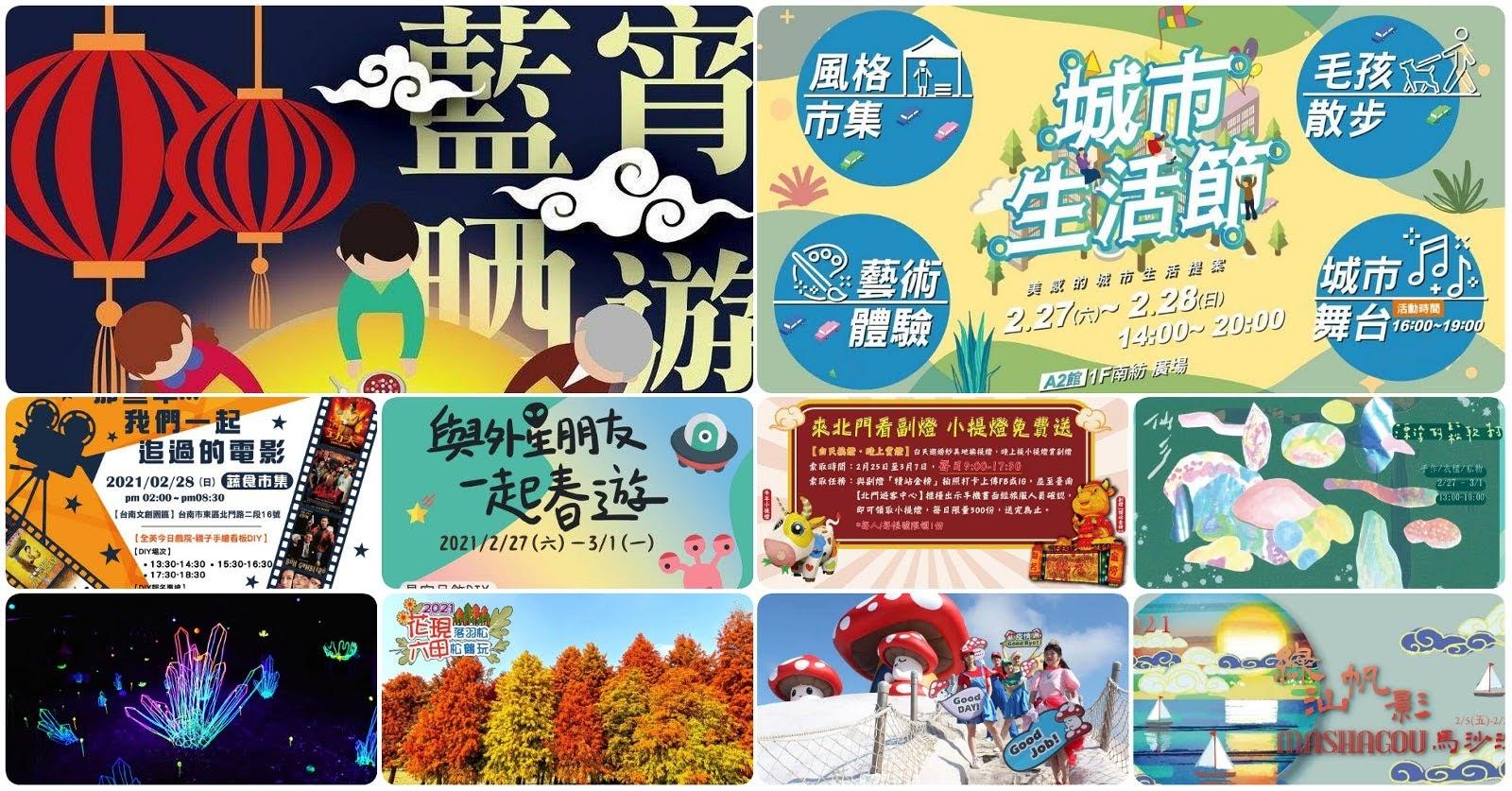 [活動] 2021/2/26-/3/1|台南週末活動整理|228連假特別版|資訊數:98