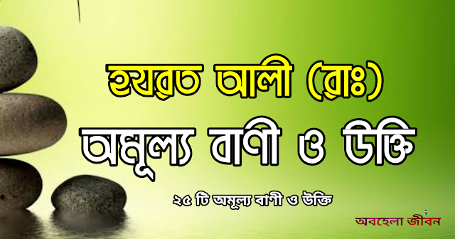 হযরত আলী (রাঃ) ২৫ টি অমূল্য বাণী ও উক্তি Bangla