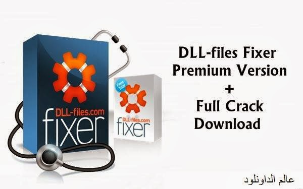 برنامج dll files fixer مع الكراك