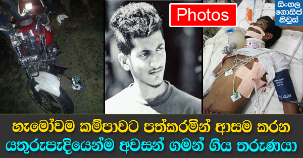 Youth dies in bike accident in Matale