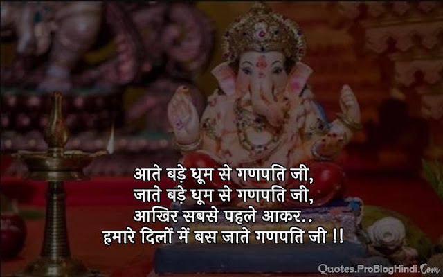ganesh chaturthi pics with quotes in hindi