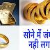 सोने में जंग क्यूँ नहीं लगता? - Why gold does not rust in Hindi