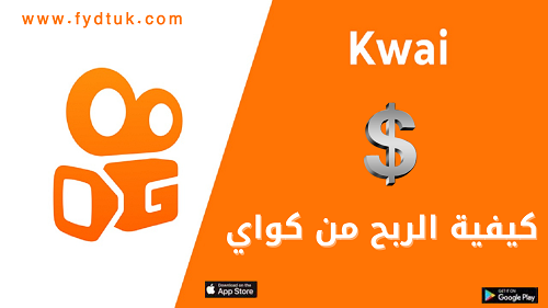كيفية الربح من كواي Kwai