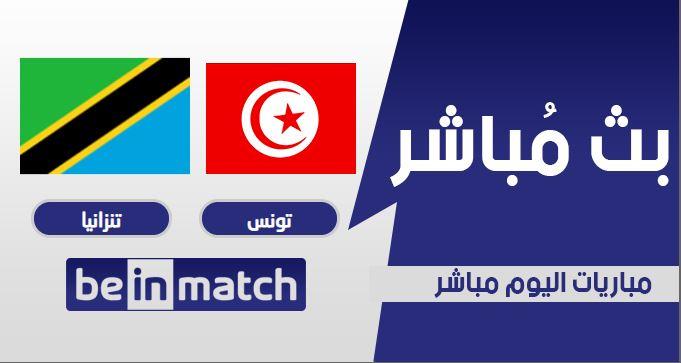 مقابلة تونس وتنزانيا اليوم