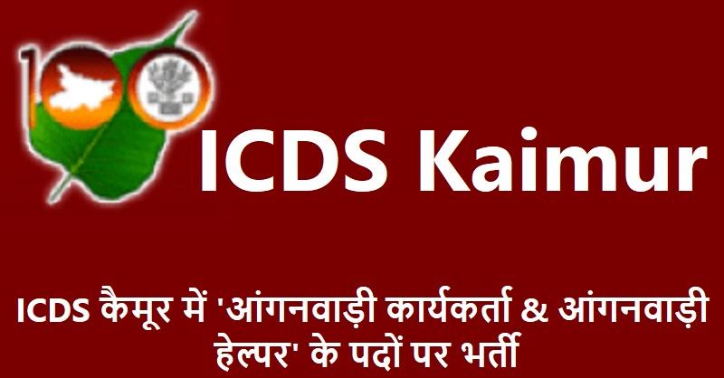 ICDS Kaimur Recruitment 2019