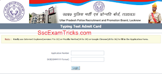UP Computer Operator Result 2016 Declared