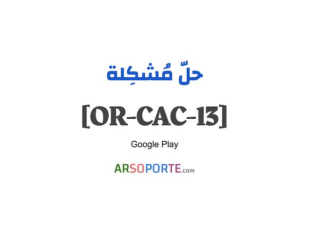 حلّ مشكلة [OR-CAC-13] > G-Play
