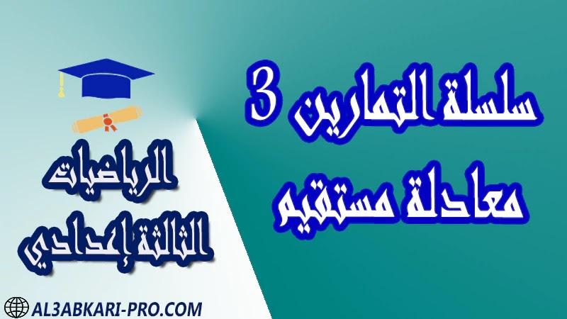 تحميل سلسلة التمارين 3 معادلة مستقيم - مادة الرياضيات مستوى الثالثة إعدادي تحميل سلسلة التمارين 3 معادلة مستقيم - مادة الرياضيات مستوى الثالثة إعدادي