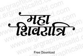 mahashivratri calligraphy in hindi | Mahashivratri Calligraphy & Clipart
