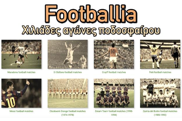 Footballia - Μία βιβλιοθήκη με χιλιάδες δωρεάν αγώνες ποδοσφαίρου απ' όλο τον κόσμο