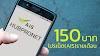 โปรเน็ต AIS รายเดือน 150บาท ใช้งานได้ 30วัน