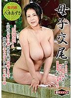 BKD-198 母子交尾 【鳴沢路】 八木