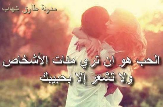 بوستات طارق شهاب , كلام حب , صور عليها كلام , صور رومانسيه