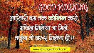 33 Good Morning Quotes Inspirational In Hindi | गुड मार्निंग सुविचार हिन्दी । अनमोल वचन सुप्रभात #2