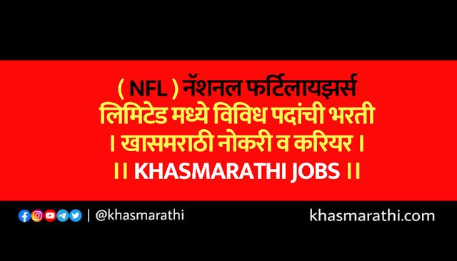 (NFL) नॅशनल फर्टिलायझर्स लिमिटेड मध्ये विविध पदांची भरती।। खासमराठी नोकरी व करियर ।। Khasmarathi jobs
