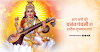Why do we celebrate Vasant Panchami? / vasant panchami  कियु मनाते है?
