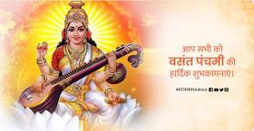 Why do we celebrate Vasant Panchami? / vasant panchami  कियु मनाते है?
