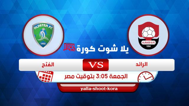 alraed-vs-al-fateh