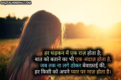 Emotional Shayari Download