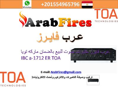عرب فايرز مكبرات صوت للبيع بالضمان ماركه تويا IBC a-1712 ER TOA