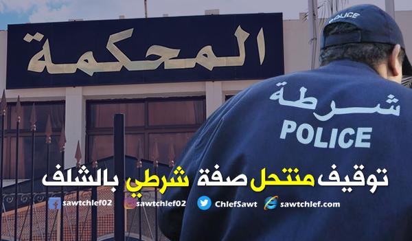 توقيف منتحل صفة شرطي حاول الإحتيال على أصحاب المحلات  بالشلف