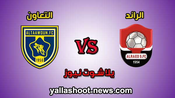 مشاهدة مباراة التعاون والرائد بث مباشر اليوم السبت 22-2-2020 يلا شوت الدوري السعودي