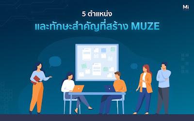Muze เผย 5 ตำแหน่งและทักษะสำคัญที่สร้าง Muze สู่การเป็นพาร์ทเนอร์ด้านเทคฯชั้นนำขององค์กรระดับประเทศ