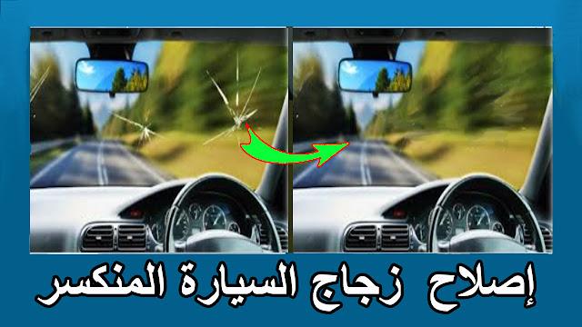 حل سحري لزجاج السيارة المنكسر تخلص من شقوق في الزجاج السيارة بكل سهولة