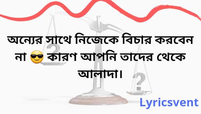 Bengali status for facebook