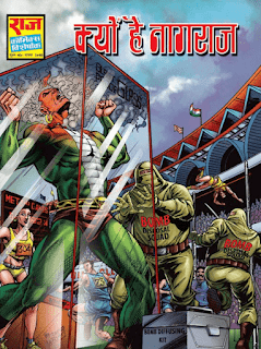 Kyon-Hai-Nagraj-PDF-Book-In-Hindi-Free-Download