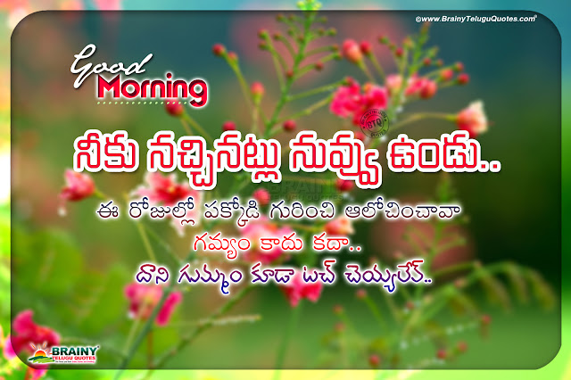 good morning quotes in telugu, famous good morning quotes in telugu, true inspiring words  in telugu