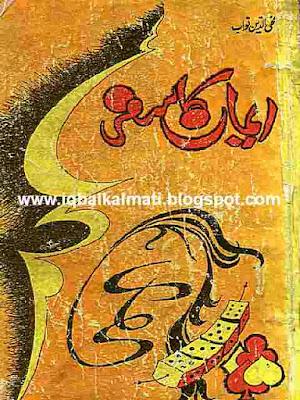 Iman Ka Safar by Mohiuddin Nawab PDF Urdu Afsanay