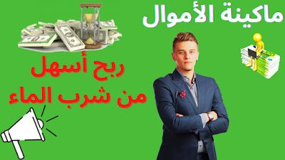 مواقع صادقة لربح المال من الانترنت