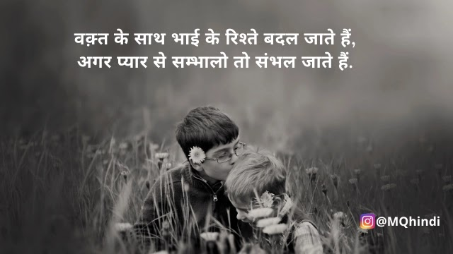 Small Brother Status In Hindi