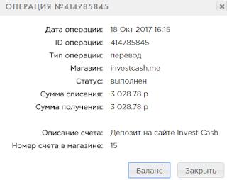 investcash отзывы