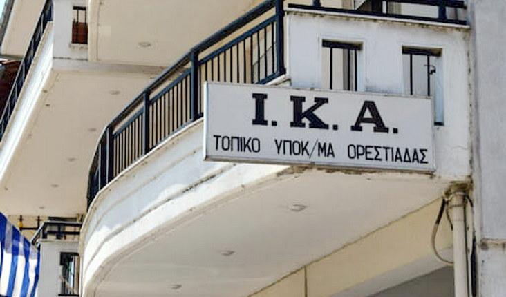 Ανακοίνωση της Αυτόνομης Κίνησης Πολιτών Ορεστιάδας για την υποβάθμιση του ΕΦΚΑ Ορεστιάδας