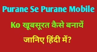 purane-se-purane-mobile-ko-khubsurat-kaise-bnaye