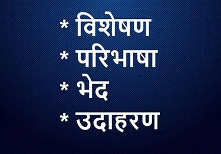 visheshan-ki-paribhasha-visheshan-ke-bhed