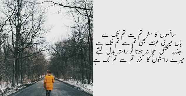 Love shayari in Urdu for Boyfriend - 4 lines love poetry in urdu with image