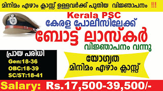 Kerala PSC Boat Lascar Recruitment 2020 - Apply Online for Boat Lascar ( Police) @keralapsc.gov.in/