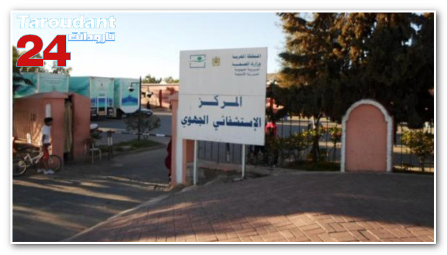 وزارة الصحة تعفي مدير المستشفى الجهوي بكلميم بعد شكايات من النقابيين