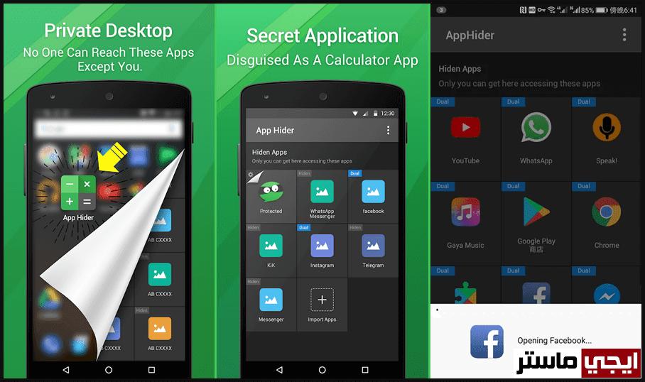 اخفاء تطبيقات الاندرويد باستخدام تطبيق App Hider