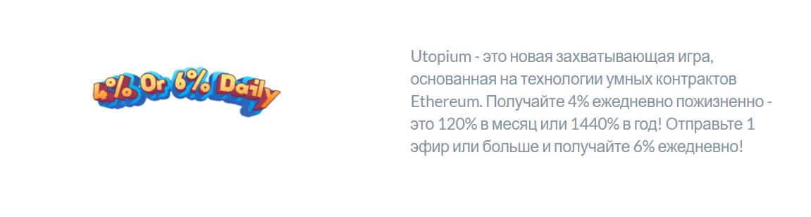 Инвестиционный план Utopium