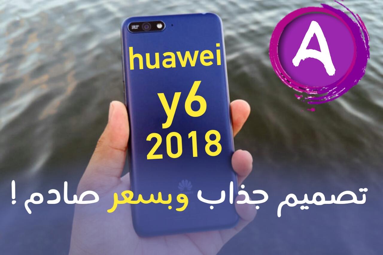 رسمياً هاتف هواوي واي 6 (Huawei Y6 (2018 بتصميم جذاب | مواصفات وسعر الهاتف