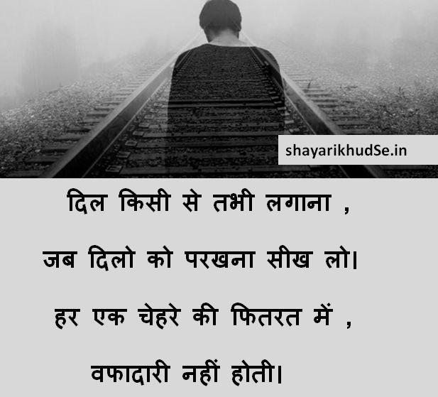Dhokha Shayari in Hindi download, Dhokha Shayari in Hindi 2 lines