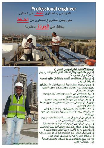 كتاب معلومة فى صورة للمهندس عبد الغنى جند